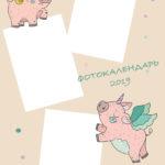 Calendar2019_A3_v_blog2