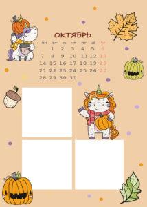Calendar2019_A3_v_blog22