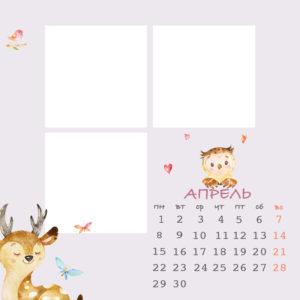 Calendar_2019_30х30_v_blog10