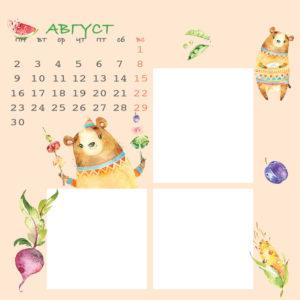 Calendar_2019_30х30_v_blog18