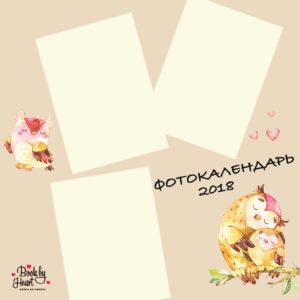 Calendar_2019_30х30_v_blog2