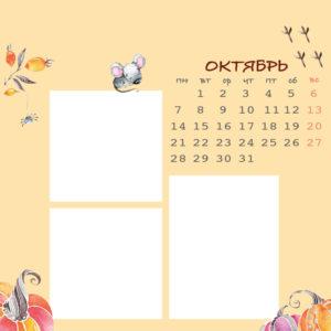 Calendar_2019_30х30_v_blog22