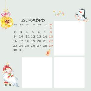 Calendar_2019_30х30_v_blog26