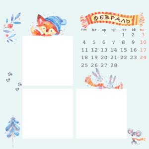 Calendar_2019_30х30_v_blog_февраль2