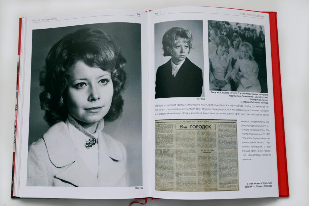вырезки из газет в книге