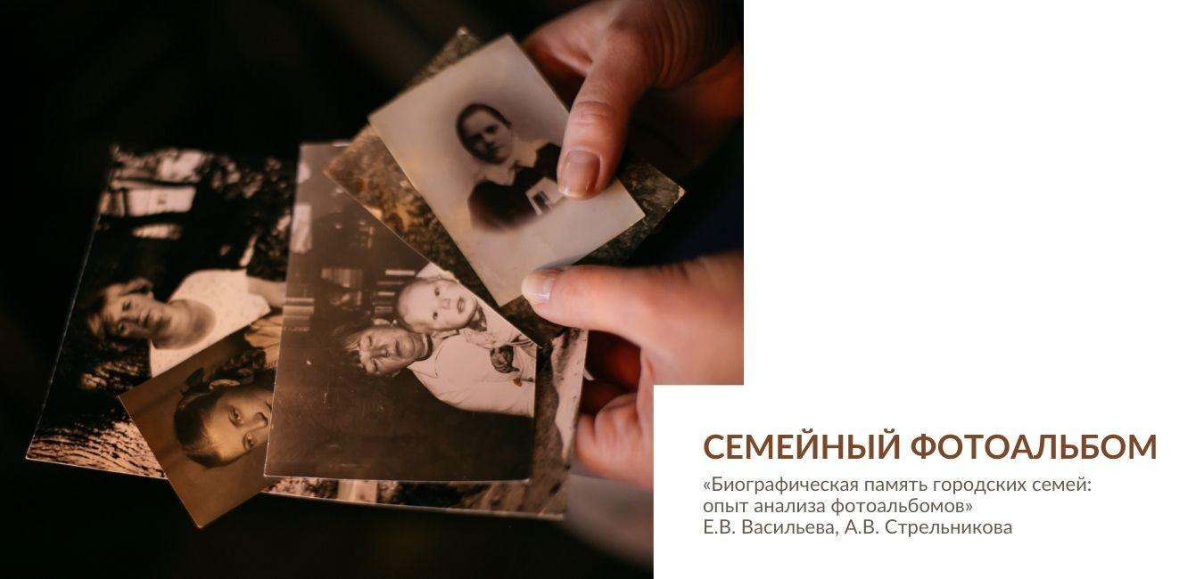семейный генеалогический фотоальбом
